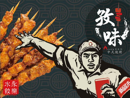 Batang Fish Dumpling (Mackerel) FREE 【Meat Skewer】
