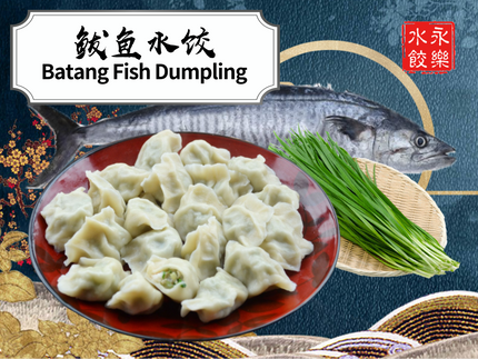 Batang Fish Dumpling (Mackerel)