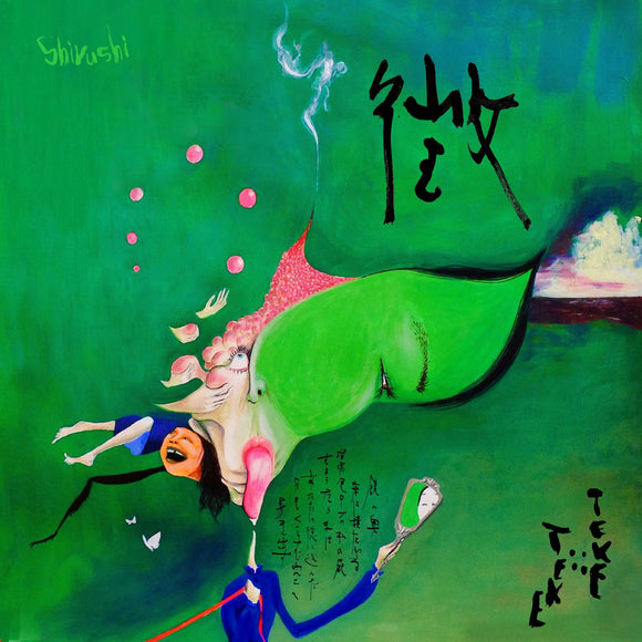 Shirushi by TEKE::TEKE on Kill Rock Stars (the album cover is a surreal illustration depicting a figure whose head is expanding or something).