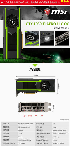 MSI GTX1080TI AERO 11G public version of the cooling GPU rendering mining EHT coin game card