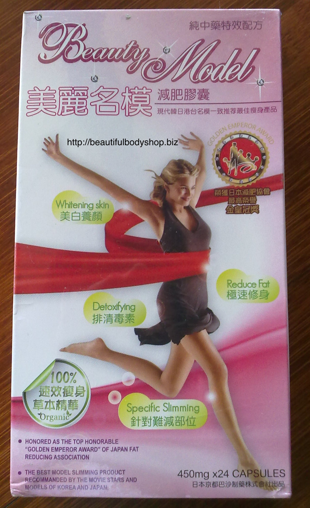 Beauty Model Slimming Capsule 450mg x 24capsules