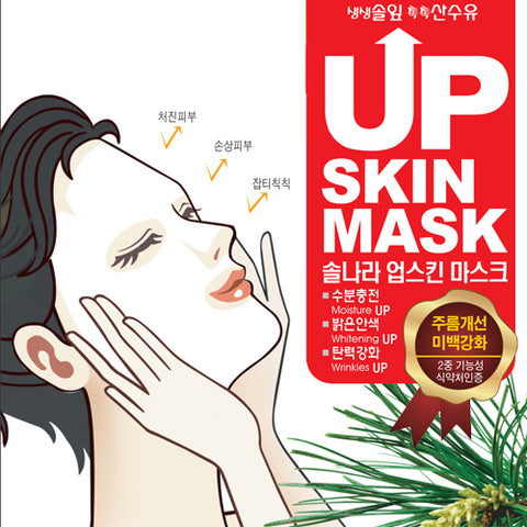 Up-Skin Face Mask (Set of 10)