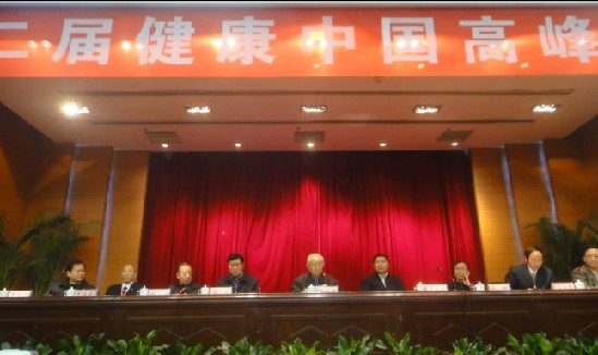 "Second Summit Forum of ""Healthy China"" held in Zhengzhou"