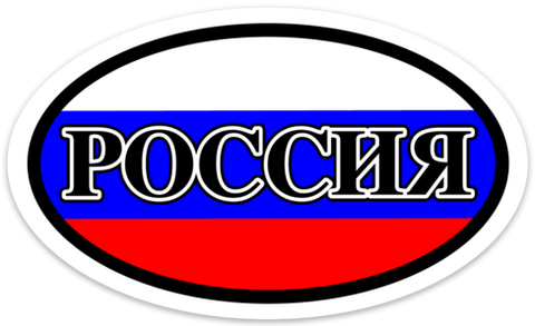 "Russia Flag Vinyl Decal Euro Oval Sticker (3"" x 5"")"