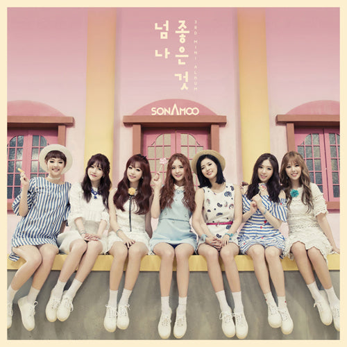 [PRE ORDER] SONAMOO 3RD MINI ALBUM - I LIKE U TOO MUCH