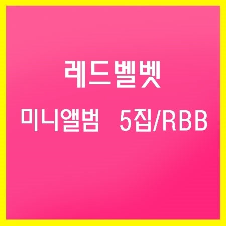 [PRE ORDER] RED VELVET 5th MINI ALBUM - RBB