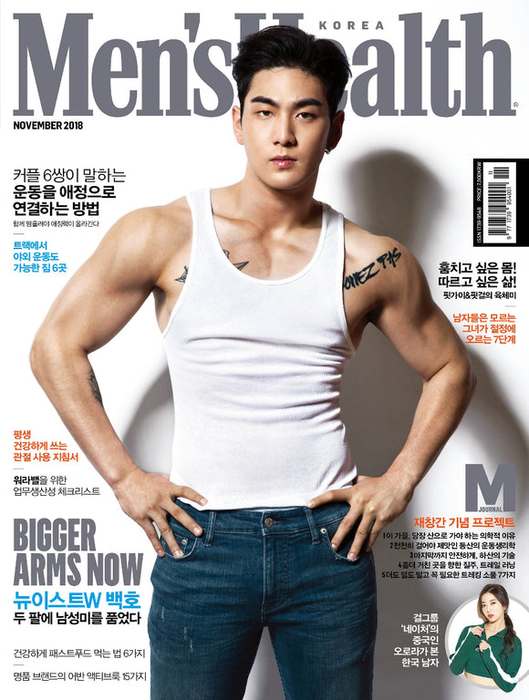 [PRE ORDER] MEN'S HEALTH KOREA MAGAZINE NOVEMBER ISSUE (Feat. NU'EST BAEKHO)
