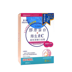 Dr. Morita Collagen & Hyaluronic Acid Moisturizing Mask 8S