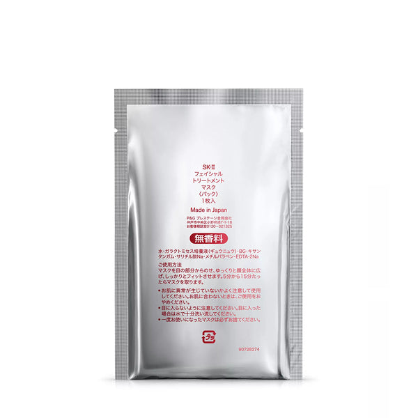SK-II Facial Treatment Mask 1pc