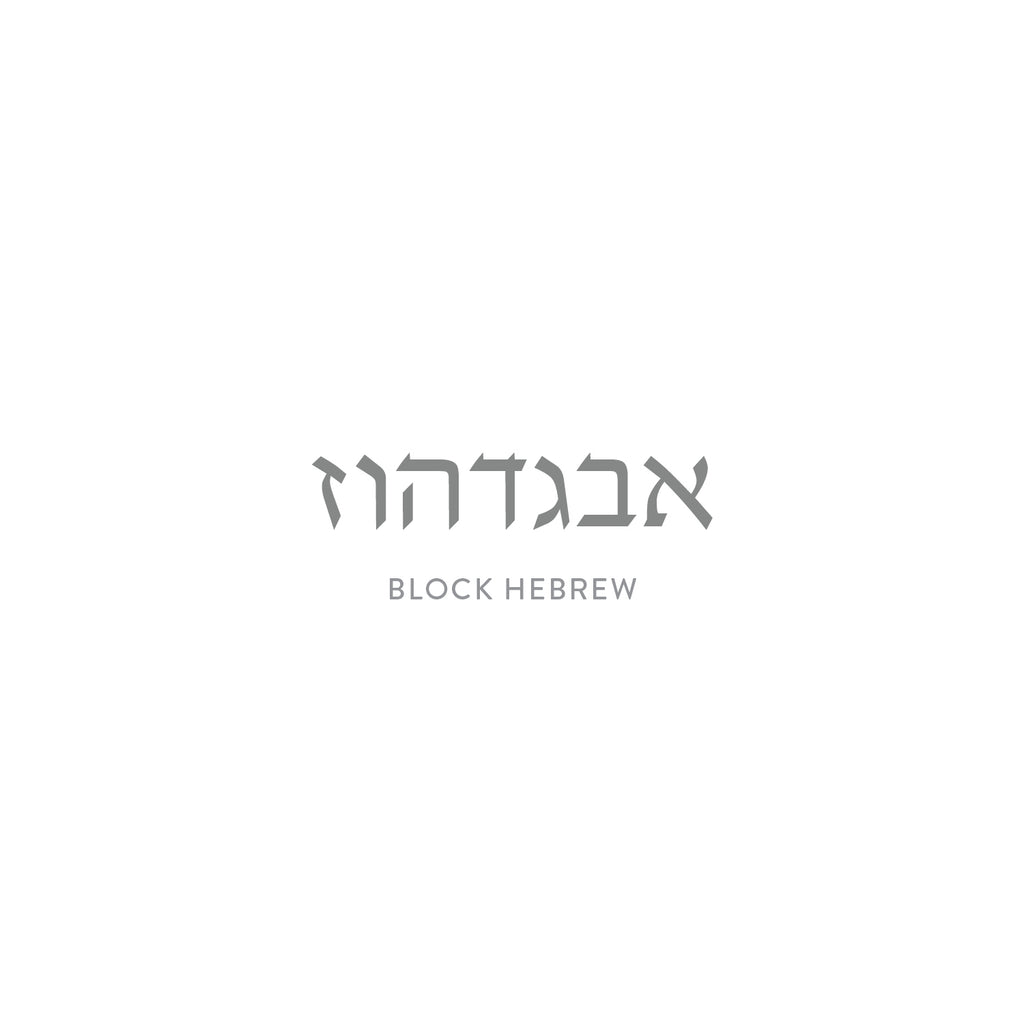 Block Hebrew
