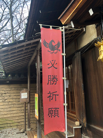 Crow banner at Shimogamo Shrine
