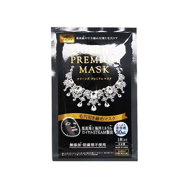 QUALITY FIRST QUEENS PREMIUM PORE REFINING & PURIFYING BLACK FACIAL MASK 1PC (BLACK)