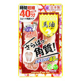 ASHIURA RAN RUN HORSE OIL FOOT MASK 2PCS