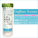 CALYPSO ORGANIC NATURE MILK LOTION 100ml