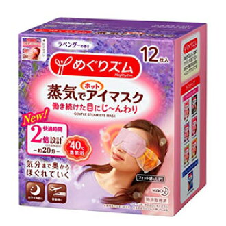 KAO MEGRHYTHM GENTLE STEAM EYE MASK LAVENDER 12PCS