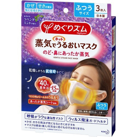 KAO MEGRHYTHM GENTLE STEAM FACE MASK #LAVENDER 3PCS