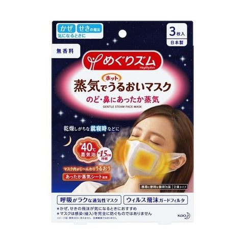 KAO MEGRHYTHM GENTLE STEAM FACE MASK #ODOURLESS 3PCS
