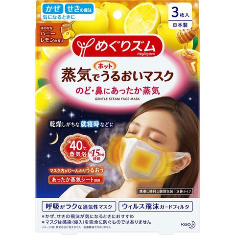 KAO MEGRHYTHM GENTLE STEAM FACE MASK #CITRUS 3PCS