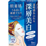 KRACIE BRIGHTENING FACIAL MASK 5PCS (BLUE)