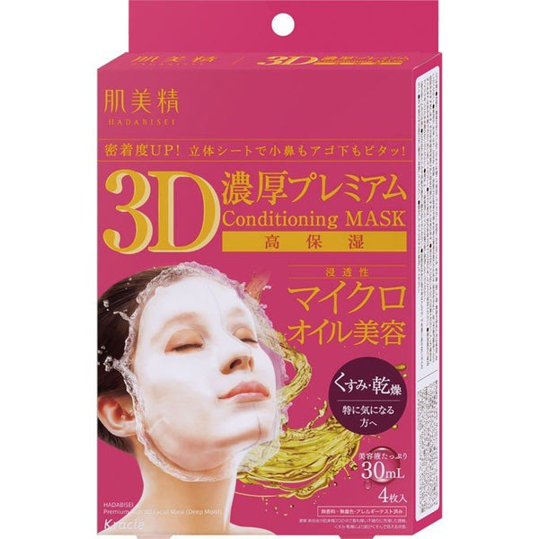 KRACIE HADABISEI PREMIUM RICH 3D CONDITIONING FACIAL MASK (DEEP MOIST) 4PCS