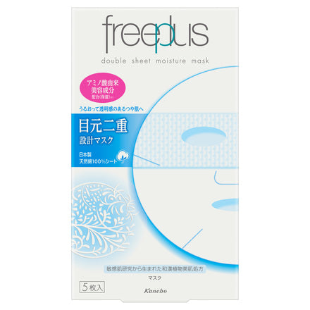KANEBO FREEPLUS DOUBLE SHEET MOISTURE MASK 5PCS