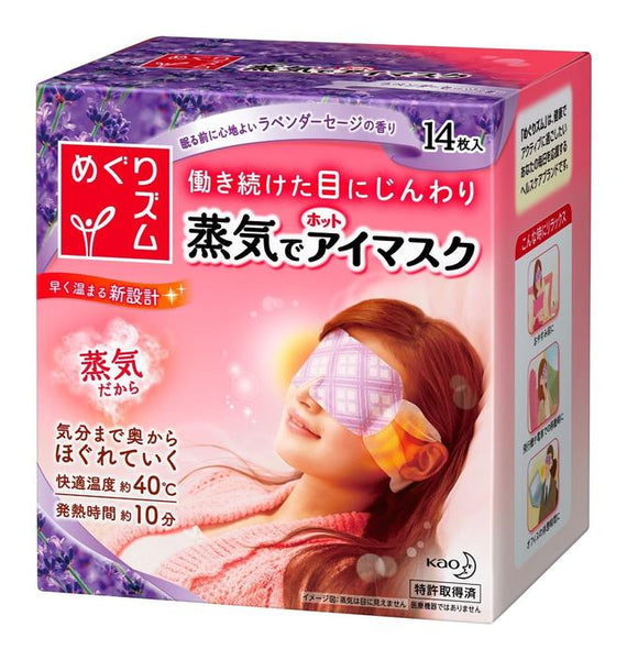KAO MEGURISM STEAM EYE MASK LAVENDER 14PCS