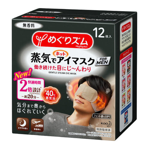 KAO MEGRHYTHM MEN GENTLE STEAM EYE MASK ODOURLESS 12PCS