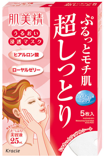 KRACIE EXTRA RICH MOISTURIZING FACIAL MASK 5PCS (RED)