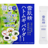 KOSE SEKKISEI HATOMUGI POWDER 30PACKS