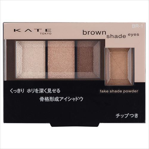 KATE BROWN SHADE EYES SHADOW 3 COLORS BR-1 2.2g
