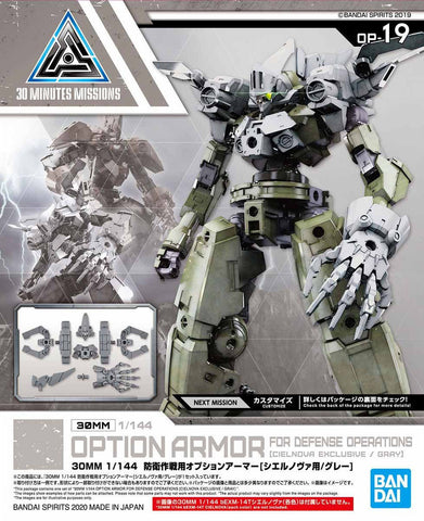 30MM 1/144 Option Armor for Defense Operations (Cielnova Exclusive / Gray)
