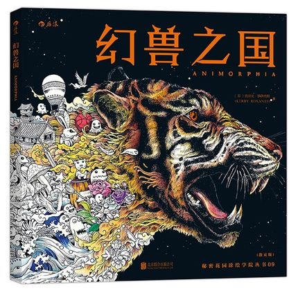 96 Pages Animorphia Coloring Book For Adults children Develop intelligence Relieve Stress Graffiti Painting Drawing books