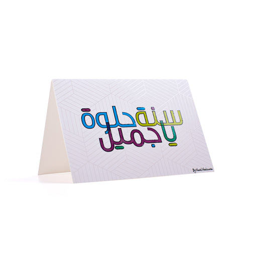 SANA HOULWA YA GAMIL <br>GREETING CARD