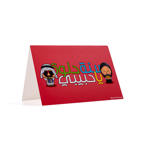 SANA HOULWA YA HABIBI <br>GREETING CARD