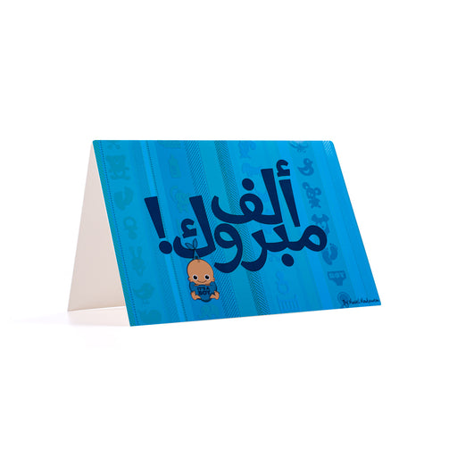 ALF MABROUK IT'S A BOY <br>GREETING CARD