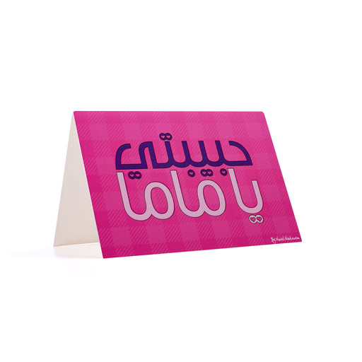 Habibti Ya Mama <br>Greeting Card