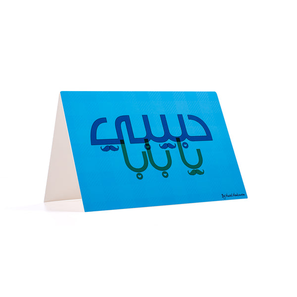 HABIBI YA BABA <br>GREETING CARD