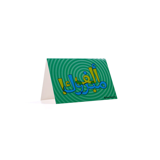 ALF MABROUK <br>Greeting Card / Small