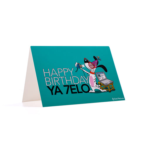 HAPPY BIRTHDAY YA 7ELO <br>GREETING CARD