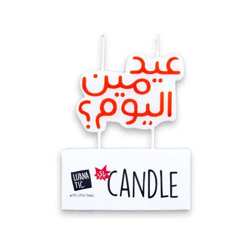 Eid Meen Liom <br> Candle