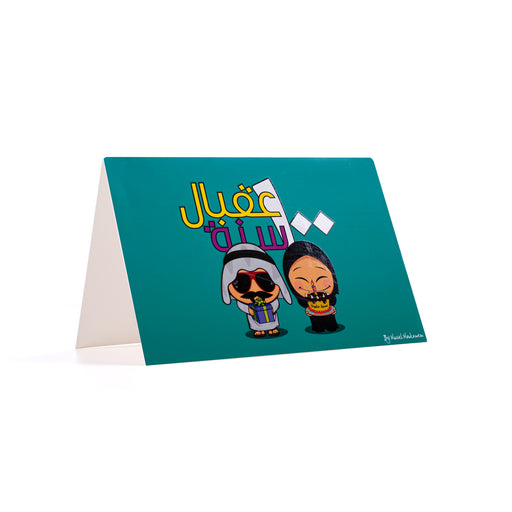 3AKBEL EL 100 SANA <br>GREETING CARD