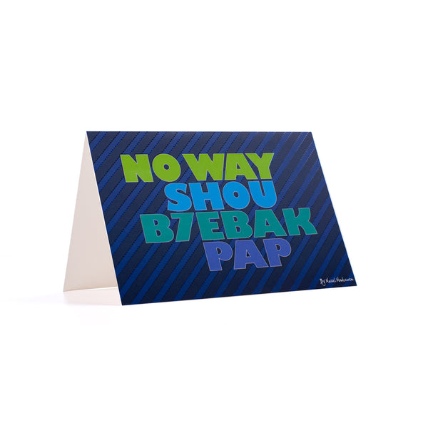 No Way Shou B7ebak Pap <br>Greeting Card