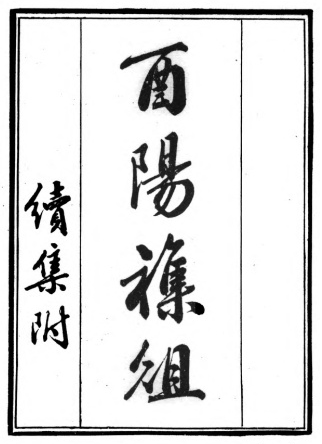 Page from You Yang Za-Zu