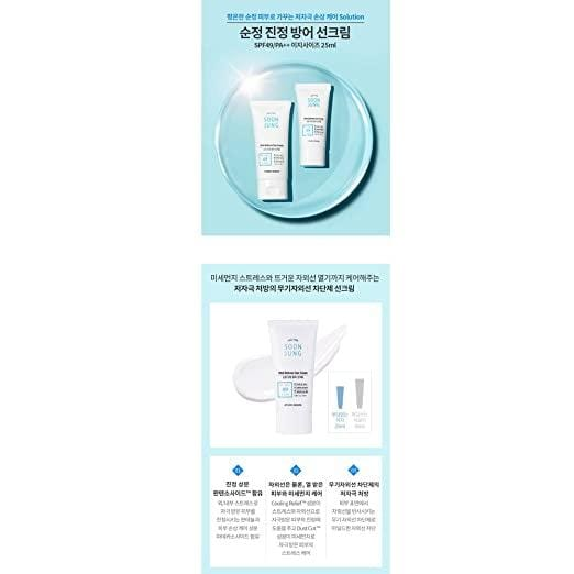 Etude House SoonJung Mild Defence Sun Cream SPF49 PA++ (50ml-Regular Size)