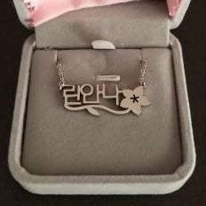 Personalized Korean Name Necklace With Flower