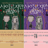 It's Okay Not To Be Okay - Official Books