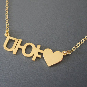 Personalized Korean Name Necklace With Heart