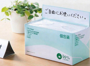 ASKUL (JAPANESE) TYPE IIR 50 PCS DISPOSABLE 3-PLY FACE MASKS