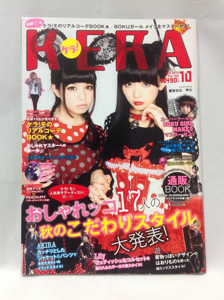 KERA! Magazine vol 182, October 2013