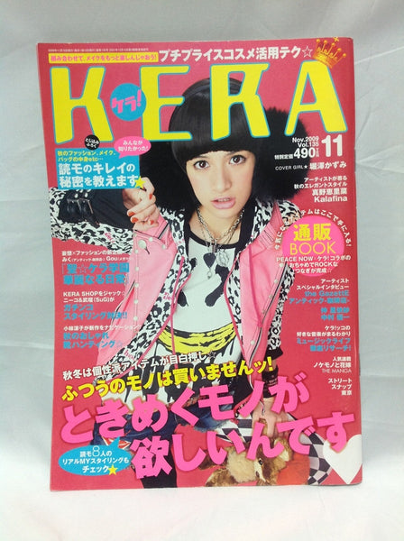 KERA! Magazine vol. 135, November 2009